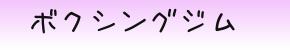 入会金¥18,000 小人(小・中学生まで)¥10,000 女 性¥10,000 一 般¥12,000  営業時間 平 日昼12時~夜12時まで 土・日・祝祭日昼12時~夜10時まで   ※年中無休(年末年始を除く)